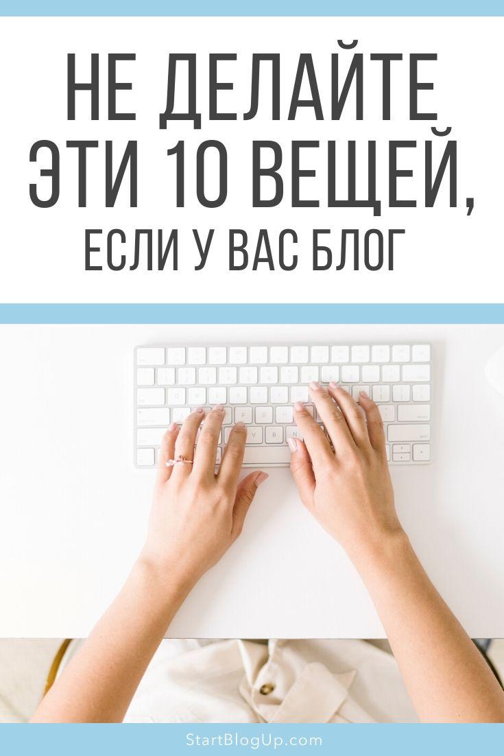 Не делайте эти 10 вещей, если у вас блог   Варвара Лялягина, блог StartBlogUp.com