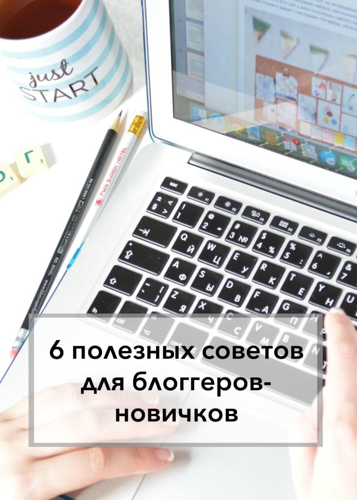 6 полезных советов для блоггеров-новичков   Start Blog Up