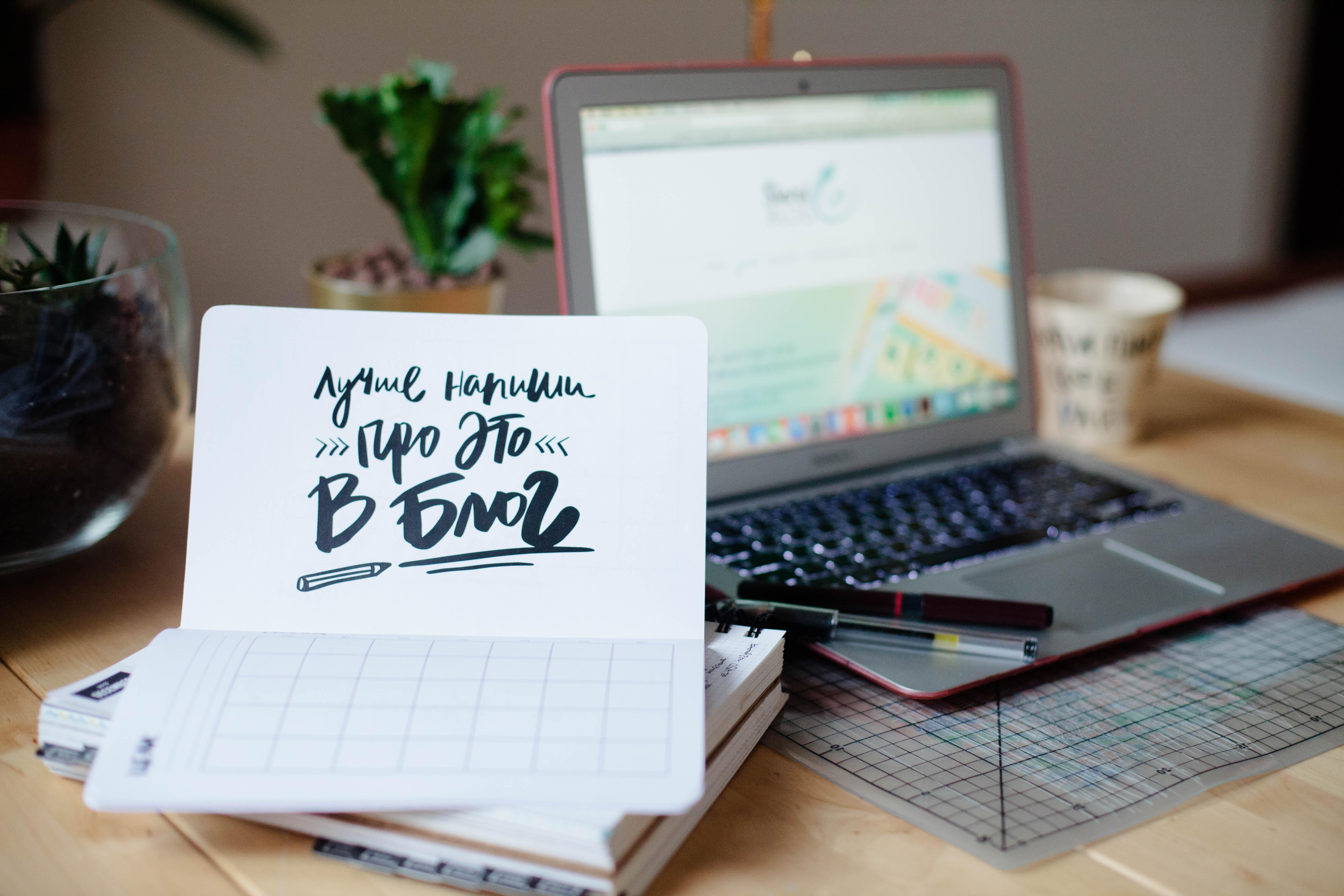 """Календарь """"Блог сам себя не напишет""""   Start Blog Up"""