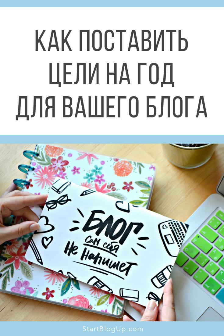 Как поставить цели на год для вашего блога   Блог Варвары Лялягиной StartBlogUp.com