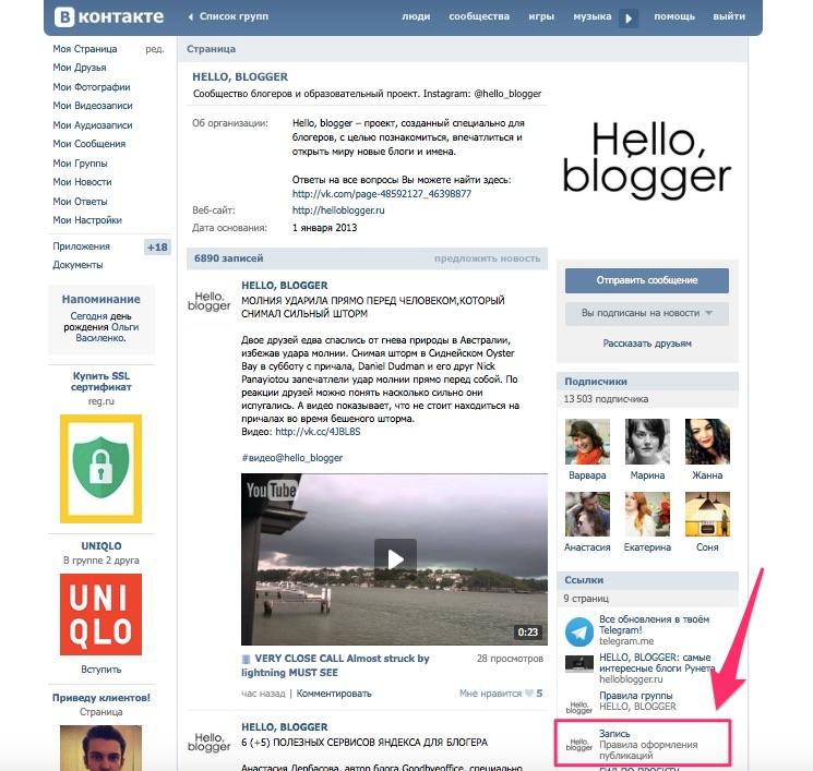Паблик Hello, Blogger в Контакте | Start Blog Up