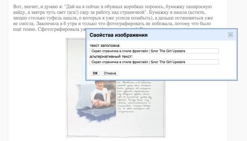 Как правильно называть картинки на вашем сайте на blogspot   StartBlogUp.com