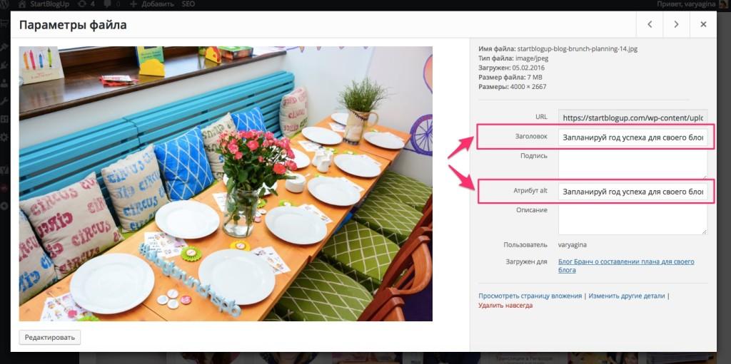 Как правильно называть картинки на вашем сайте в вордпресс   StartBlogUp.com