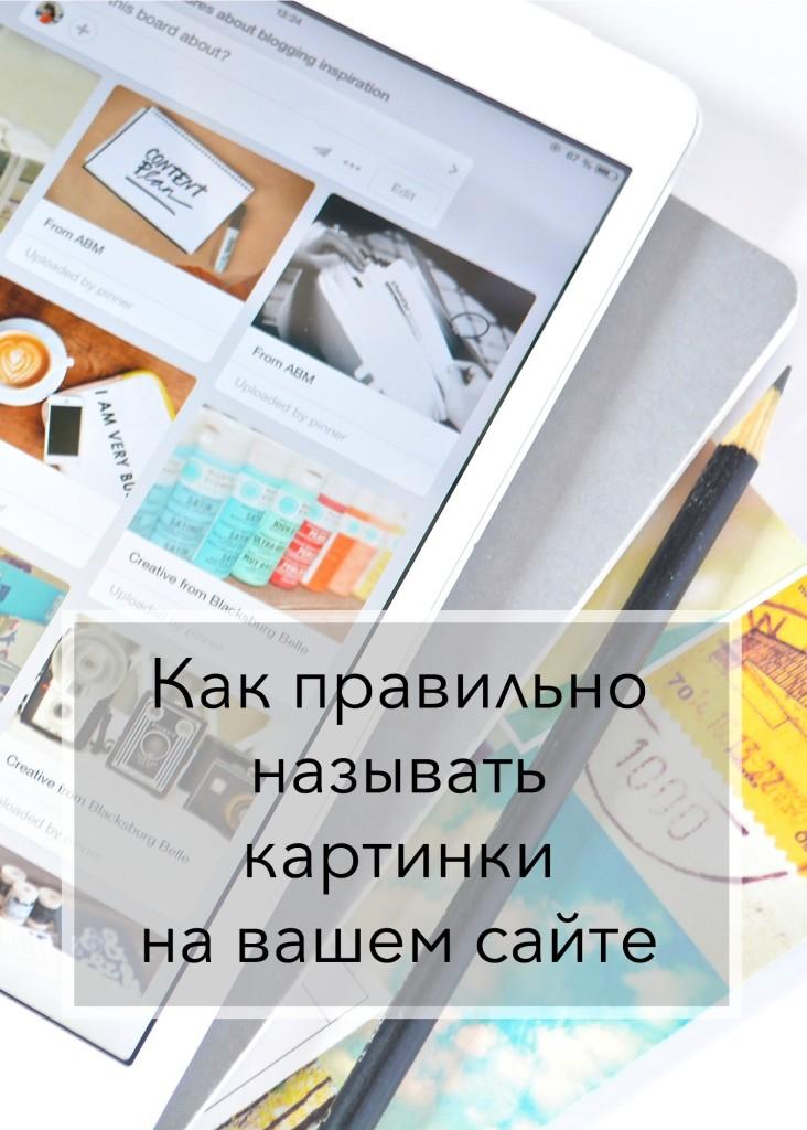 Как правильно называть картинки на вашем сайте   StartBlogUp.com