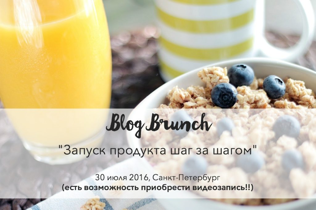 "Блог Бранч ""Запуск продукта шаг за шагом""   Start Blog Up"