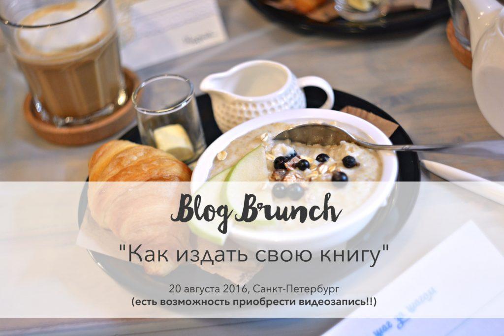 """Блог Бранч """"Как издать свою книгу""""   Start Blog Up"""