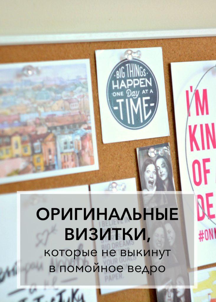 Оригинальные визитки для блоггеров и творческих предпринимателей | Блог Варвары Лялягиной Start Blog Up