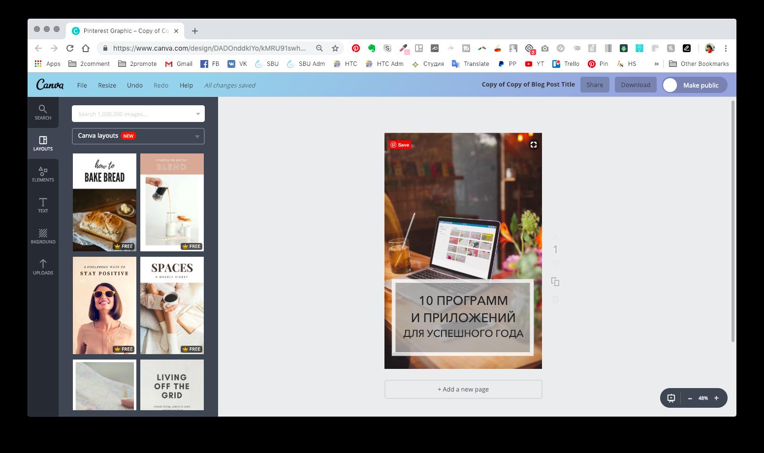 Создание вертикальной картинки для Pinterest с помощью сервиса Canva   Блог Варвары Лялягиной Start Blog Up