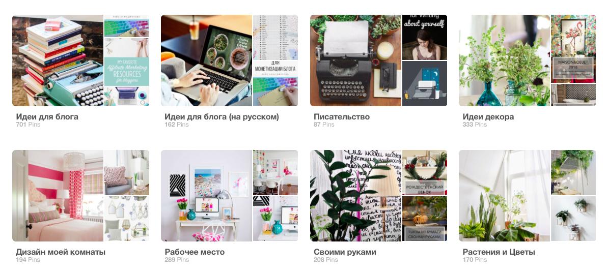 Продвижение блога с Pinterest | Блог Варвары Лялягиной StartBlogUp.com