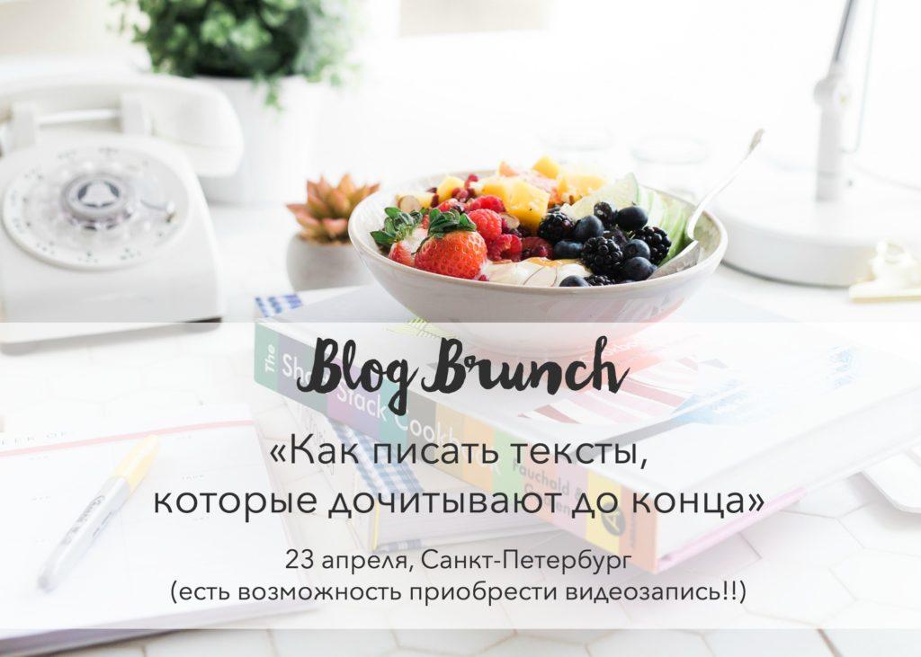 """Блог Бранч """"Как писать тексты, которые дочитывают до конца""""   Start Blog Up"""