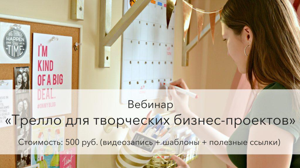 Вебинар «Трелло для творческих бизнес-проектов» | Варвара Лялягина Start Blog Up