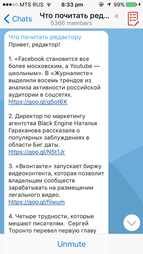 Мои любимые Телеграм каналы для тех, кто пишет тексты   Блог Варвары Лялягиной Start Blog Up