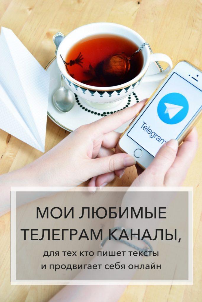 Мои любимые Телеграм каналы для тех, кто пишет тексты и продвигает себя онлайн   Блог Варвары Лялягиной Start Blog Up