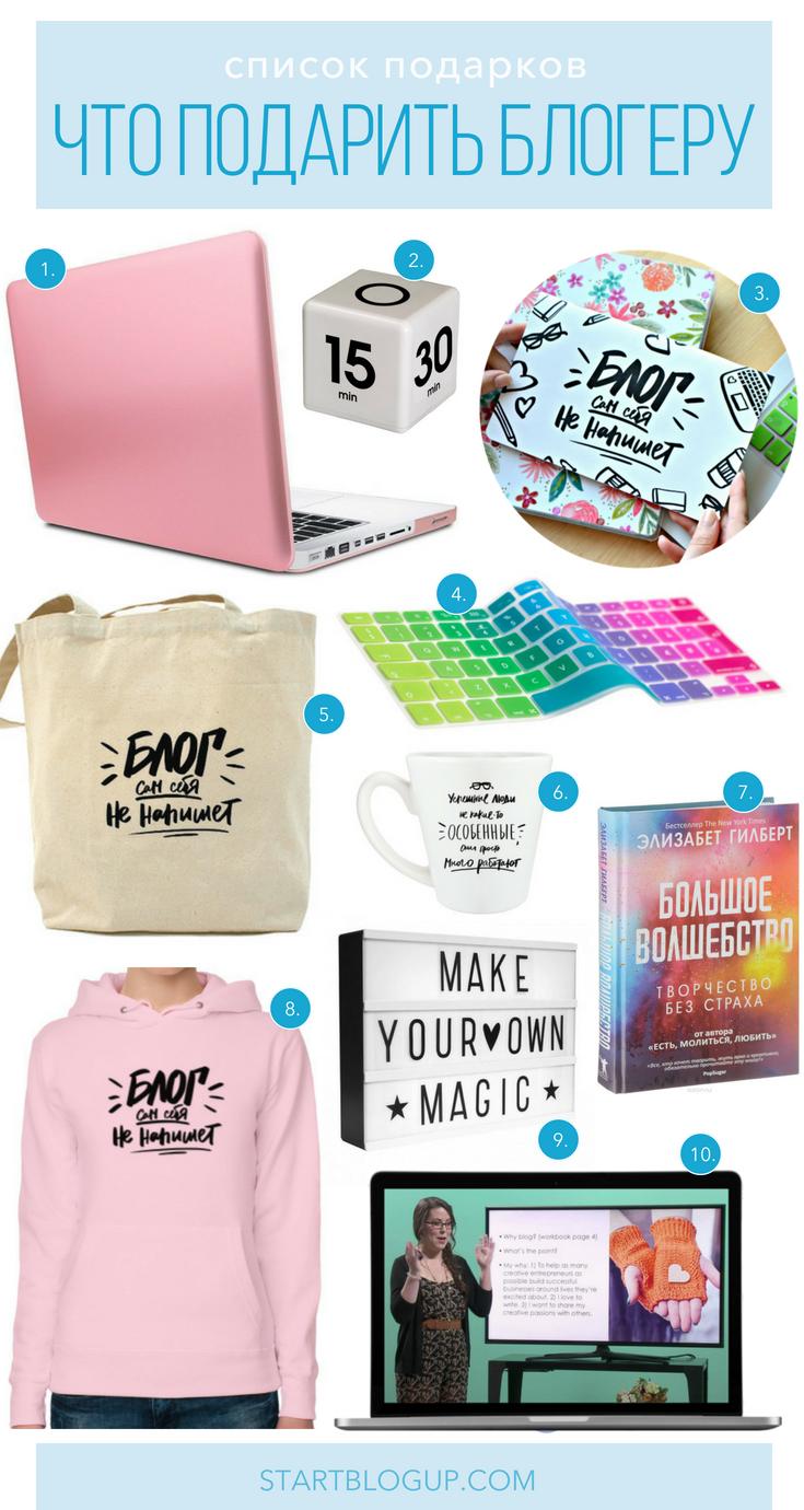 10 идей подарков для блогера   Блог Варвары Лялягиной Start Blog Up
