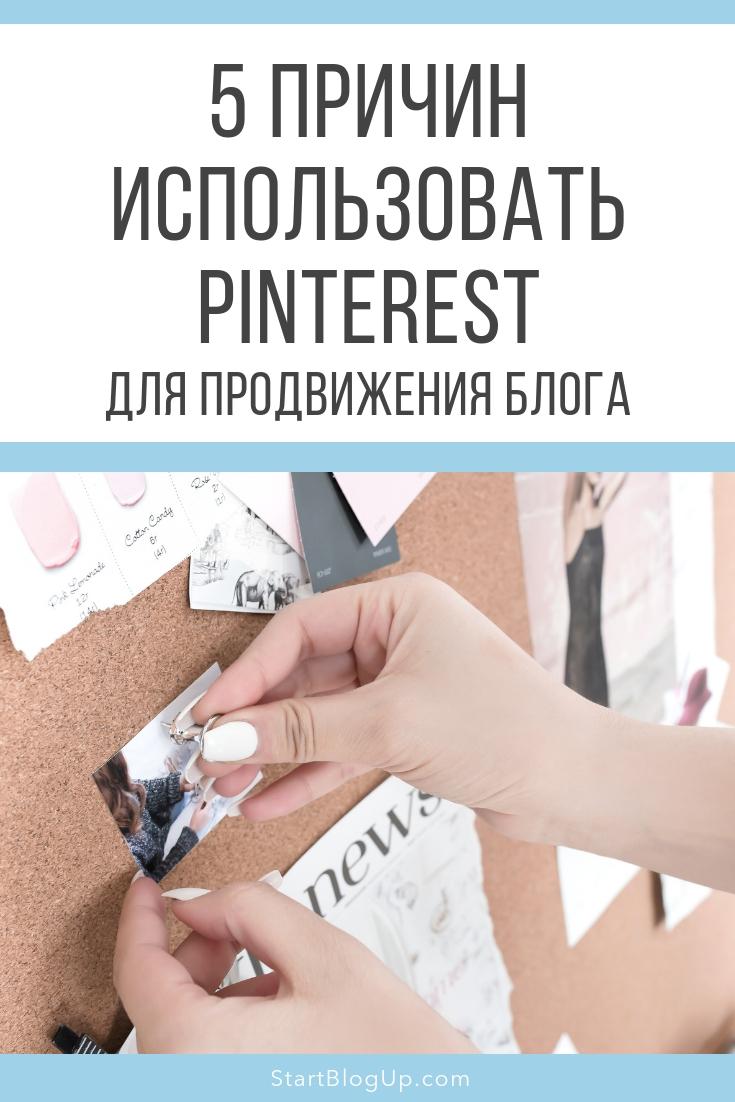 5 причин использовать Pinterest для продвижения блога   Блог Варвары Лялягиной Start Blog Up