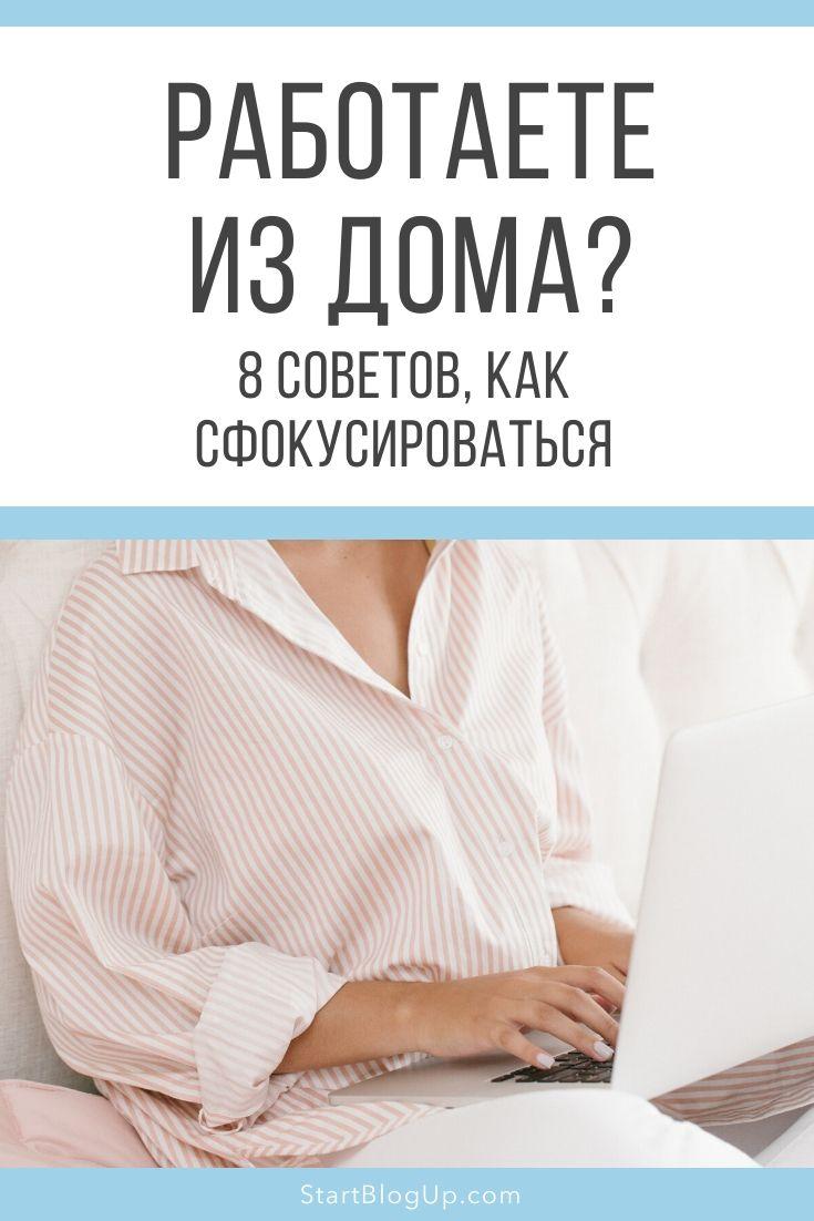 8 советов, как сфокусироваться, работая из дома | Блог Варвары Лялягиной StartBlogUp.com
