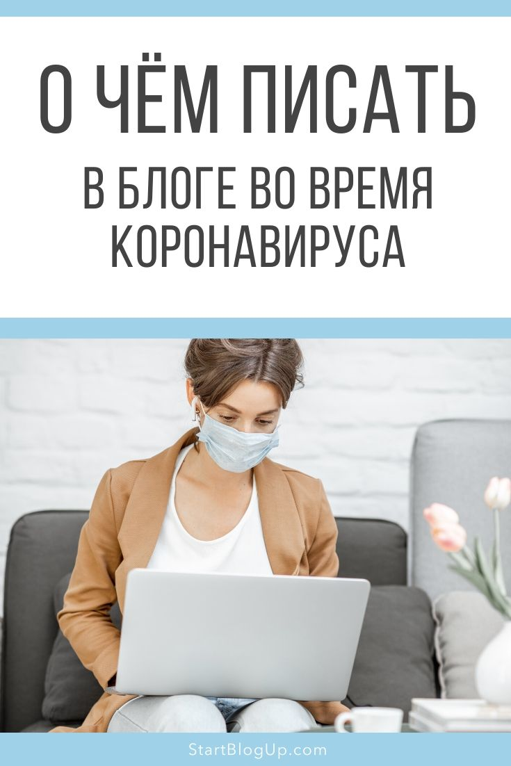 О чём писать в блоге во время коронавируса | Блог Варвары Лялягиной Start Blog Up