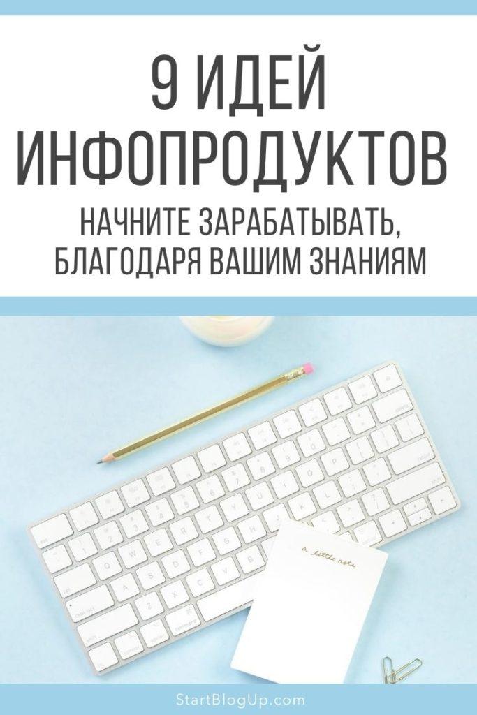 9 идей информационных продуктов    Блог Варвары Лялягиной StartBlogup.com