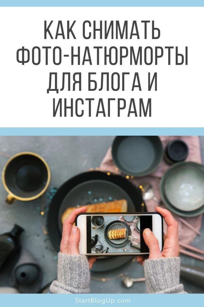 Как снимать фото-натюрморты для блога и инстаграм | Start Blog Up