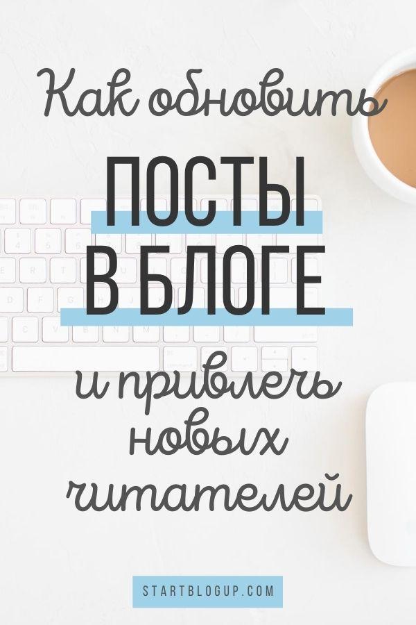 Как обновить старые посты в блоге и начать привлечать новых читателей | Блог Варвары Лялягиной StartBlogUp.com
