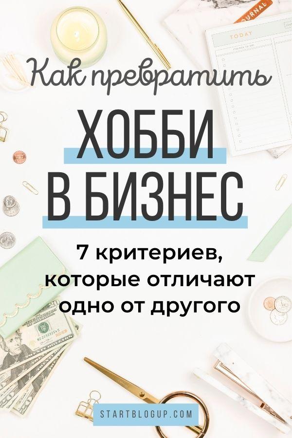 Как превратить хобби в бизнес-проект   Блог Варвары Лялягиной StartBlogUp.com