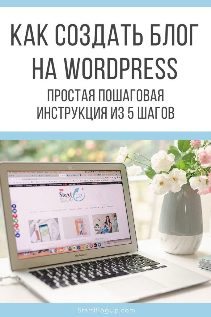 Как создать блог на WordPress: пошаговая инструкция | Блог Варвары Лялягиной StartBlogUp.com