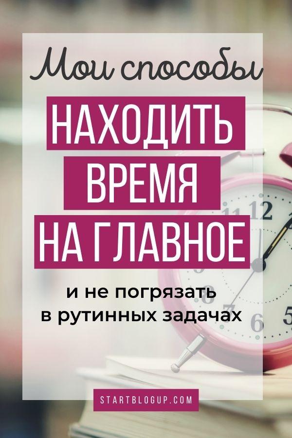 Как выделять время на стратегические задачи | Блог Варвары Лялягиной StartBlogUp.com