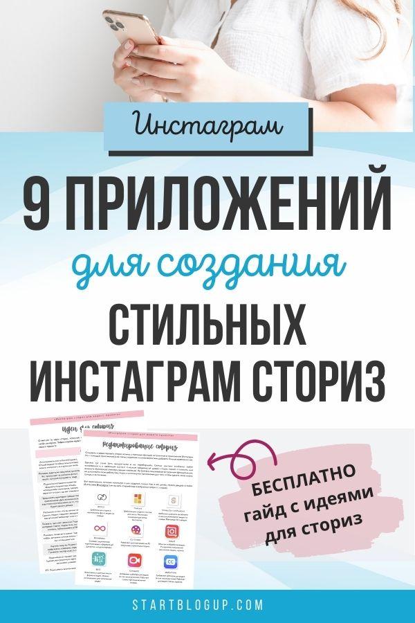 9 приложений для создания сторис   Блог Варвары Лялягиной StartBlogUp.com