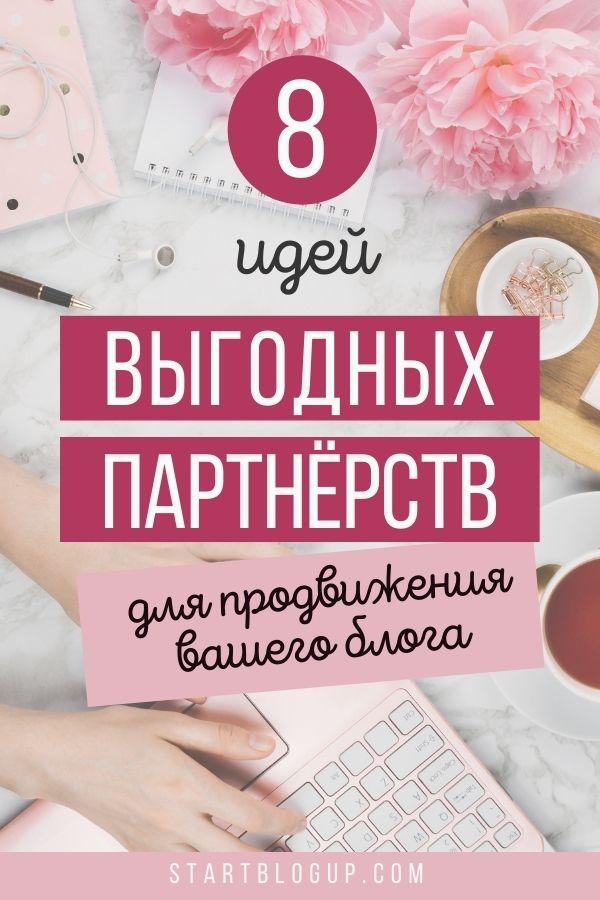 8 вариантов партнёрства для развития проекта | Блог Варвары Лялягиной StartBlogUp.com