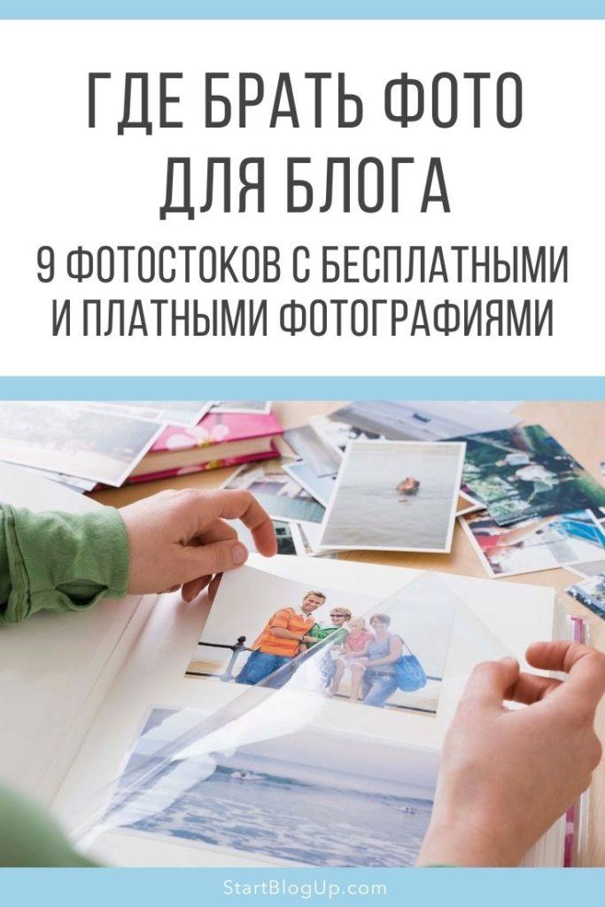 Где брать фотографии для блога и для соцсетей | Блог Варвары Лялягиной StartBlogUp.com