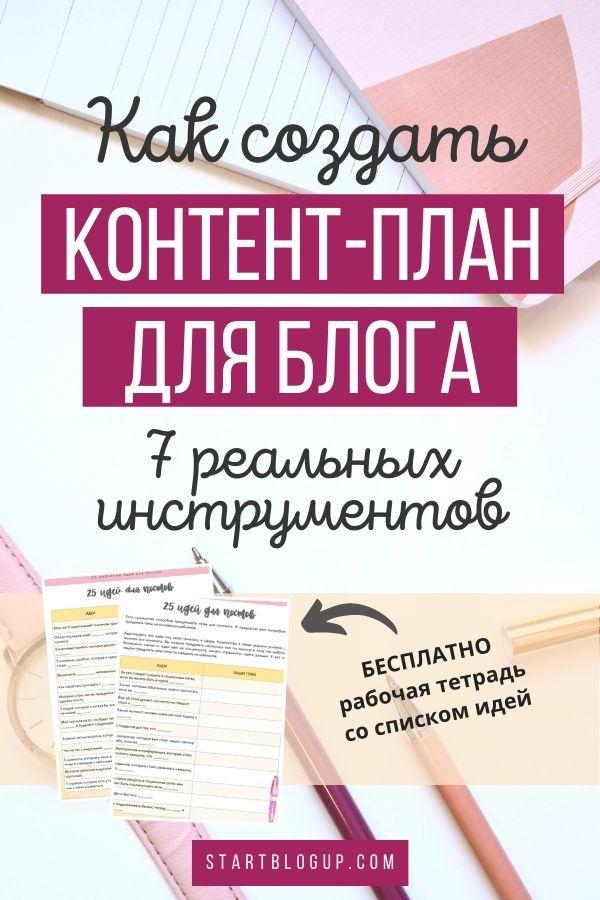 Как составить контент-план, который будет работать | Блог Варвары Лялягиной StartBlogUp.com