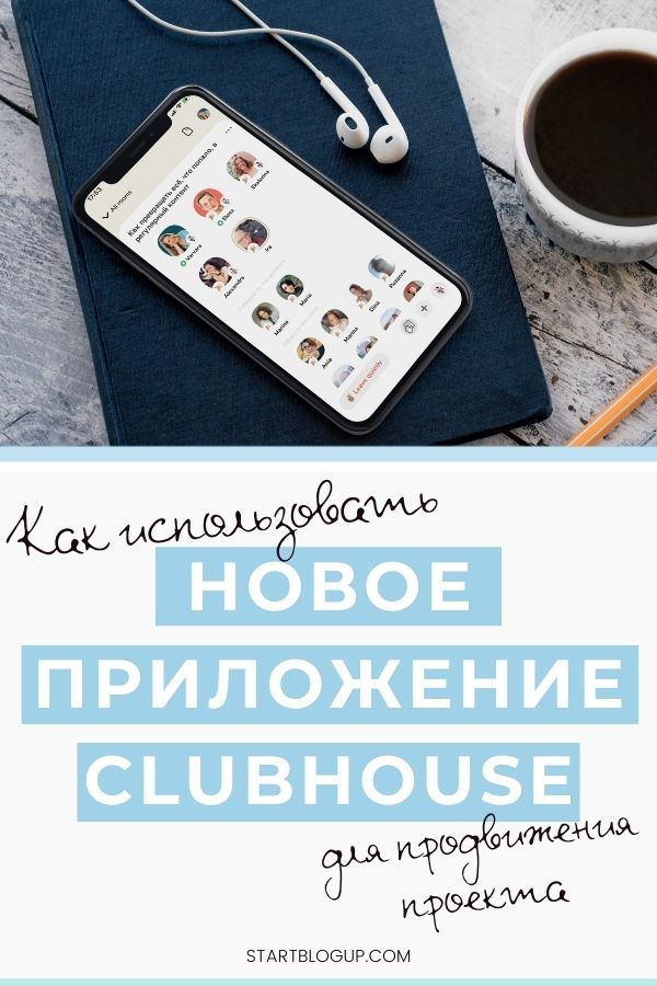 Как использовать Клабхаус для продвижения | Блог Варвары Лялягиной StartBlogUp.com