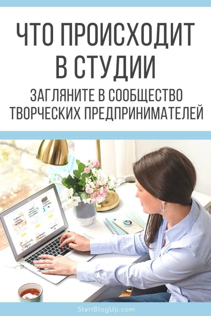 Что происходит в сообществе по подписке Студия | Блог Варвары Лялягиной StartBlogUp.com