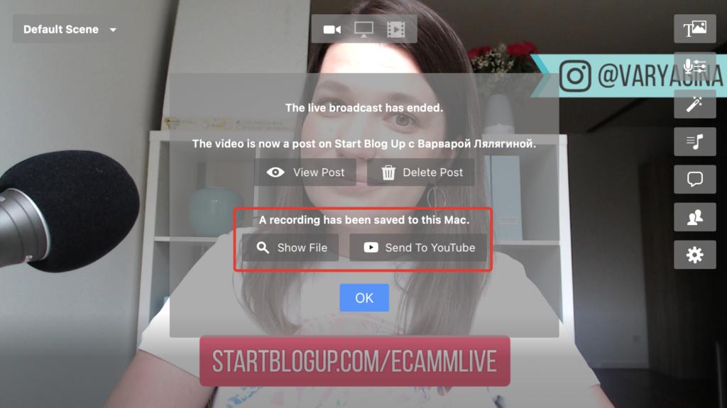 Как провести прямой эфир с компьютера  Блог Варвары Лялягиной StartBlogUp.com