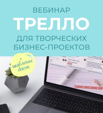 Trello для творческих бизнес-проектов